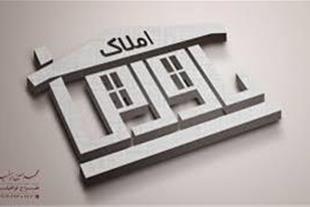 مشاور املاک در خیابان امام رضا محدوده حرم