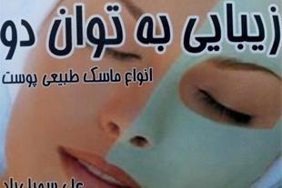 کتاب زیبایی به توان دو . انواع ماسک طبیعی پوست