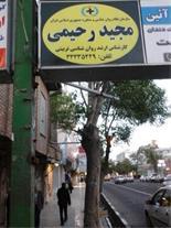درمان اختلالات رفتاری در زنجان