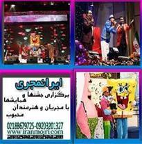 ایرانمجری برگزاری همایش و جشن با مجریان و هنرمندان