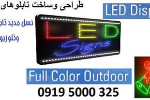 طراحی و ساخت تابلوهای تبلیغاتی LED و تلوزیون شهری