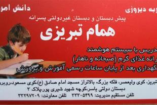پیش دبستان و دبستان همام تبریزی