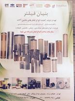 پخش فیلتر صنعتی و فیلتر ماشین