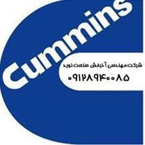 دیاگ، عیب یاب البرز/ کمنز / کامینز / کامنز Cummins