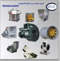 گروه مهندسی تاسیسات مکانیکی ترمال کامفورت