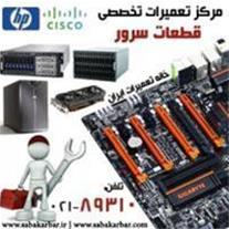 مرکز تعمیر تخصصی انواع قطعات سرور