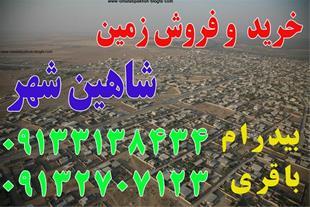 پیش فروش آپارتمان در شاهین شهر