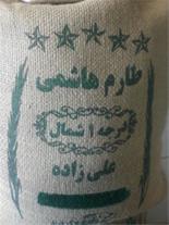 ارائه برنج طارم هاشمی اعلاء به شرط پخت