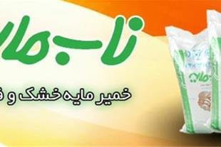 نمایندگی خمیر مایه ناب در استان مازندران