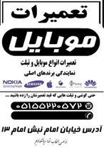 *****تعمیرات موبایل ناصری*****