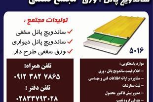 سیستان بلوچستان فروش و نصب ساندویچ پانل ماموت