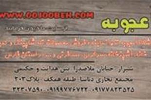 فروش اجناس تی وی و میشاپ در شیراز