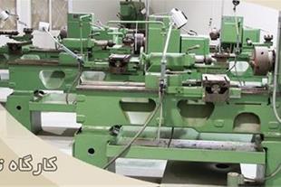 خدمات تراشکاری قطعات ماشین آلات صنعتی