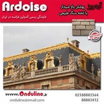 آردویز، پوشش بام شیبدار با جلوه طبیعی زیبا و طول ع