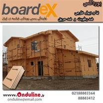 Boardex بوردکس، تنها نما ودیوارخارجی گچی در دنیا