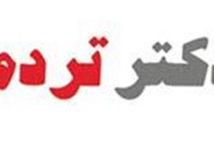 تعمیرات تردمیل در تبریز و ارومیه (دکتر تردمیل)