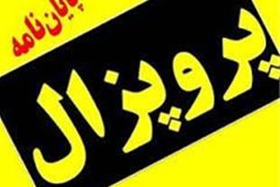 آموزش پروپوزال نویسی فارسی و لاتین در شیراز و تهرا