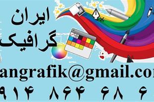 ایران گرافیک