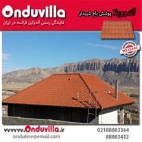 آندوویلا پوشش بام شیبدار،ساخته شده با فن آوری هوشم