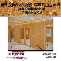 صفحات چوبی OSB3 مقاوم در برابر رطوبت ساخت کارخانه