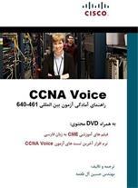 کتاب CCNA Voice به زبان پارسی