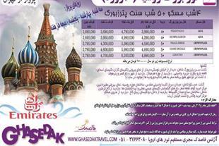آژانس مسافرتی قاصدک- تور روسیه از مشهد-شب های سفید