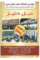 مبل دنیز-تک پایتخت