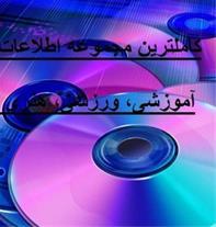 cd اطلاعات آموزشی ورزشی هنری