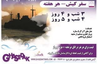آژانس مسافرتی قاصدک مشهد- مجری تور کیش از مشهد
