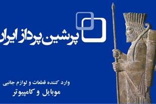 پرشین پرداز ایران
