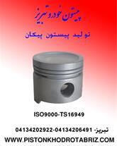تولید پیستون پیکان ،ISO9001-TS16949  ،پیستون خودرو