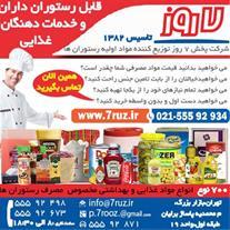 (شرکت پخش 7 روز -تاسیس1382)  عمده فروشی مواد غذایی