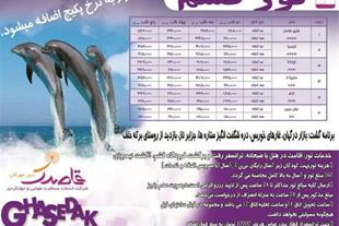 آژانس مسافرتی قاصدک مشهد-تور لحظه آخری قشم از مشهد