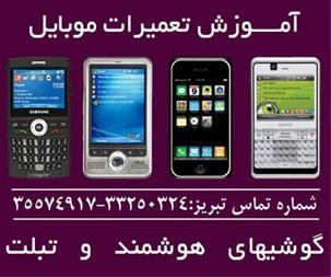 دوره آموزش تعمیرات موبایل و تبلت در تبریز - 1