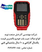 دیاگ ماشین آلات راهسازی دوسان، عیب یاب دوسان Scan200 Doosan CE