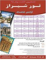 تور شیراز از مشهد- آژانس مسافرتی قاصدک مشهد
