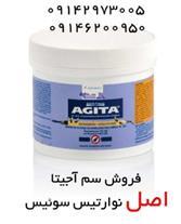 فروش سم آجیتا AGITA pesticides