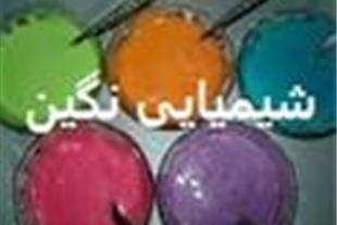 فروش رنگهای خوراکی - فروش رنگ های خوراکی
