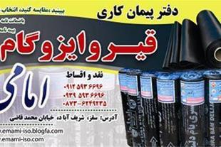 فروش ایزوگام دلیجان به نمایندگی امامی