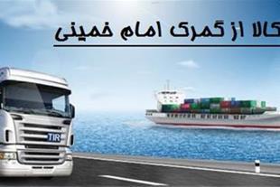 ترخیص کالا از گمرک امام خمینی - 1