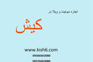اجاره سوئیت و ویلا در کیش 09366663080 - 1