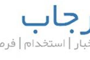 مهرجاب پایگاه اطلاعاتی استخدامی کشور