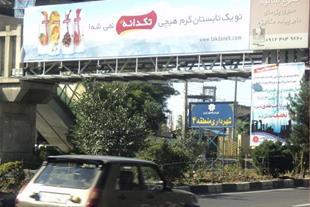 تبلیغات محیطی در تبریز