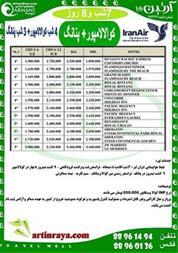 تور کوآلالامپور پنانگ خرداد 97 - 1