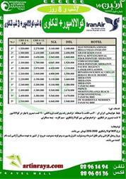 تور کوآلالامپور لنکاوی با پرواز ایران ایر - 1