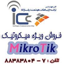 فروش ویـژه میکروتیـک - MikroTik