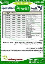 تور کوآلالامپور پنانگ خرداد 97