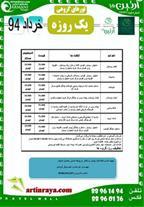 تور های یک روزه خرداد 97