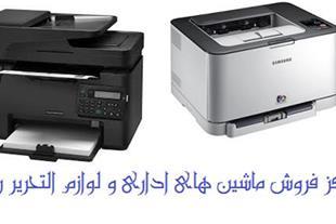 فروش و پشتیبانی کامل پرینترهای HP / Samsung