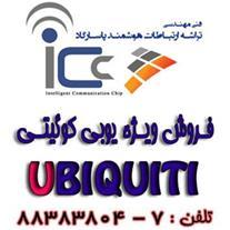 فروش ویـژه یوبی کوئیتی - UBIQUITI
